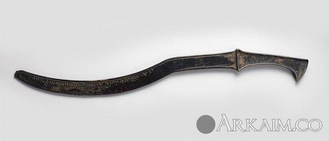 10123423 Бронзовый серповидный меч царя Ассирии Ададнирари I. Метрополитен музей, Нью Йорк